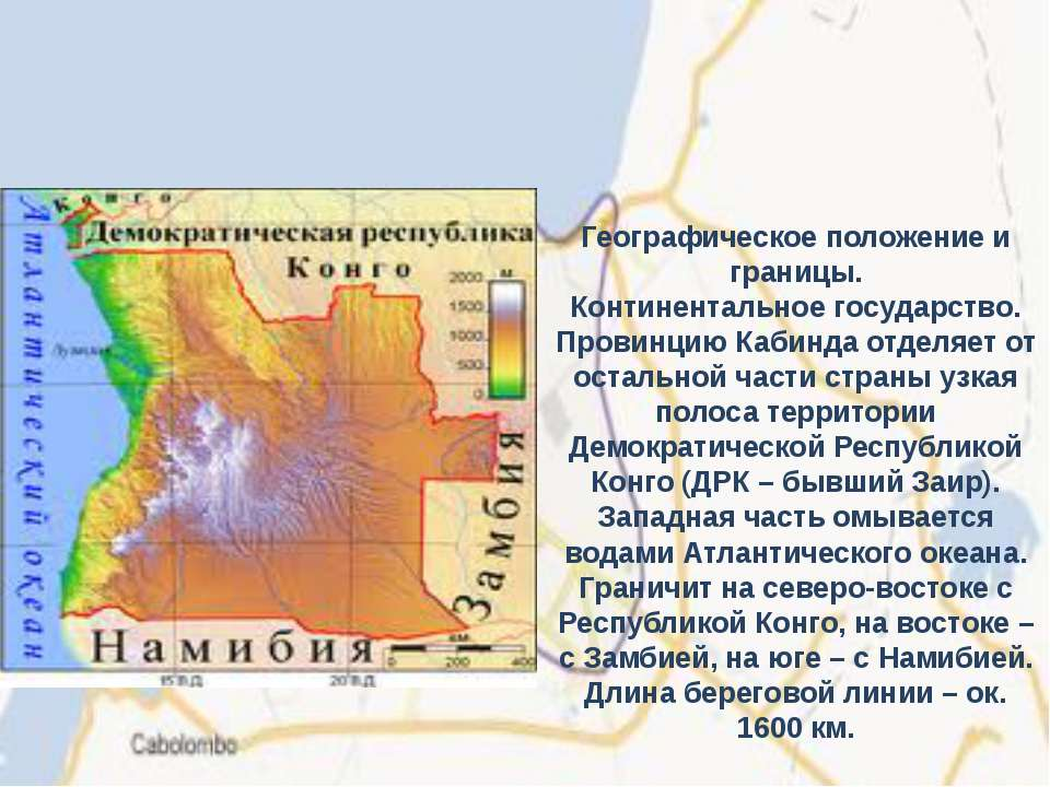 Географическое положение и границы. Континентальное государство. Провинцию Ка...