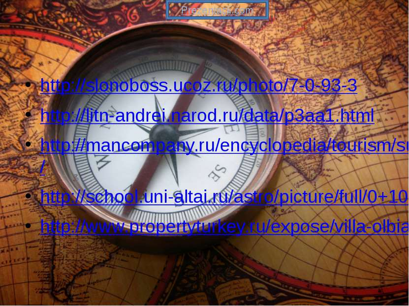 http://slonoboss.ucoz.ru/photo/7-0-93-3 http://litn-andrei.narod.ru/data/p3aa...