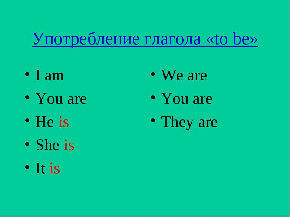 Употребление глагола «to be» I am You are He is She is It is We are You are T...