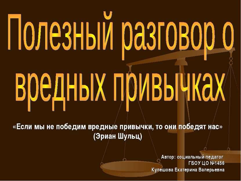 «Если мы не победим вредные привычки, то они победят нас» (Эриан Шульц) Автор...