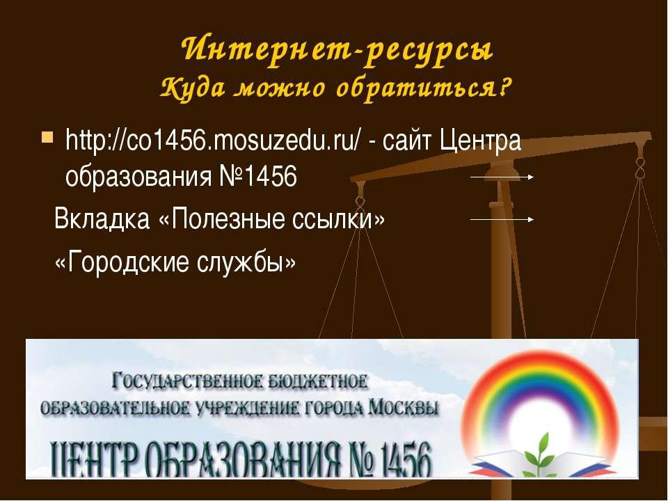 http://co1456.mosuzedu.ru/ - сайт Центра образования №1456 Вкладка «Полезные ...