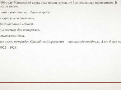 В тюрьме в 1909 году Маяковский снова стал писать стихи, но был недоволен нап...