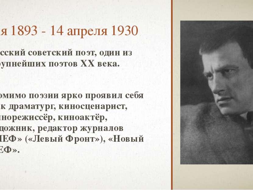 7 июля 1893 - 14 апреля 1930 русский советский поэт, один из крупнейших поэто...