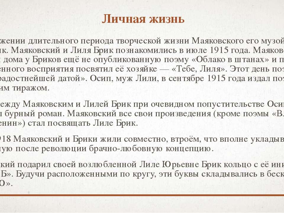 Личная жизнь На протяжении длительного периода творческой жизни Маяковского е...