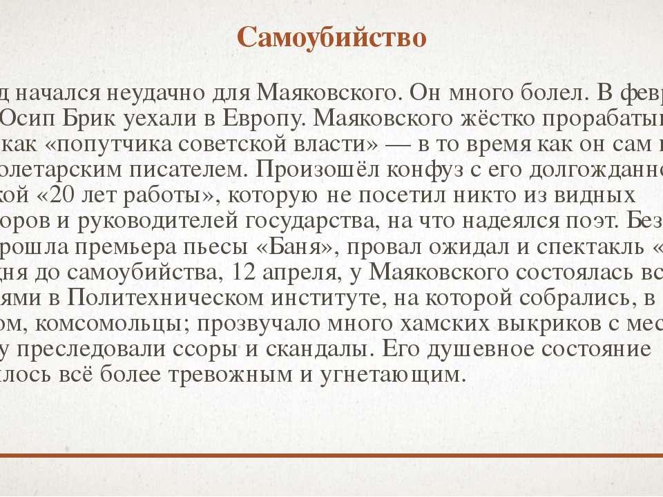 Самоубийство 1930 год начался неудачно для Маяковского. Он много болел. В фев...