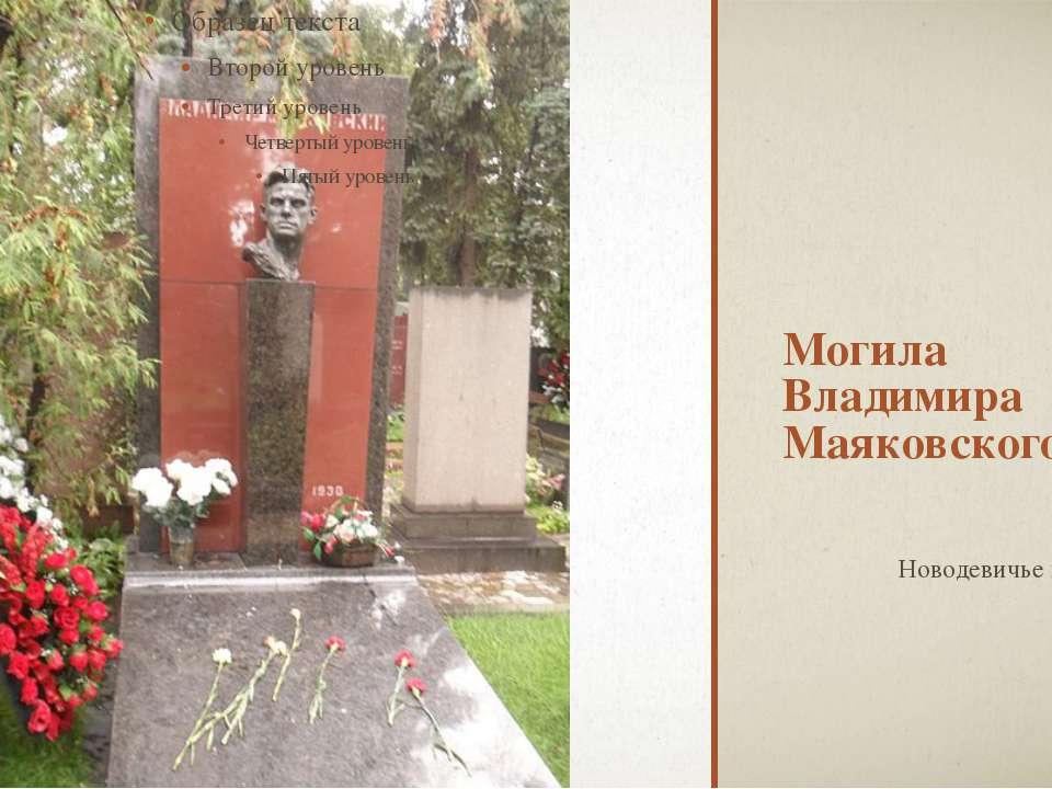Могила Владимира Маяковского Новодевичье кладбище