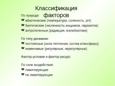 Классификация факторов По природе: абиотические (температура, соленость, pH) ...
