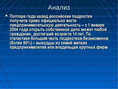 Анализ Полтора года назад российские подростки получили право официально вест...