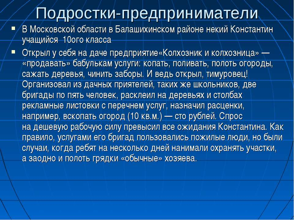 Подростки-предприниматели В Московской области в Балашихинском районе некий К...