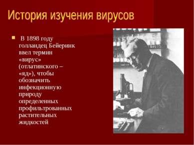 В 1898 году голландец Бейеринк ввел термин «вирус» (отлатинского – «яд»), что...