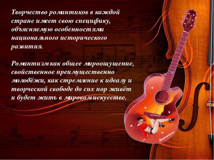 Творчество романтиков в каждой стране имеет свою специфику, объясняемую особе...