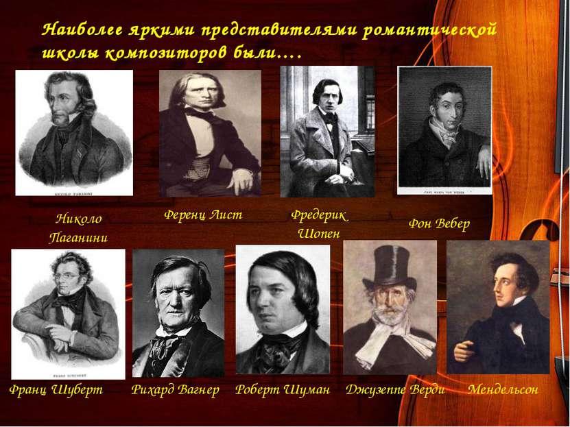 Наиболее яркими представителями романтической школы композиторов были…. Никол...
