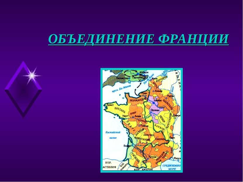 ОБЪЕДИНЕНИЕ ФРАНЦИИ