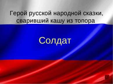 Герой русской народной сказки, сваривший кашу из топора Солдат