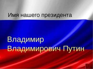Имя нашего президента Владимир Владимирович Путин