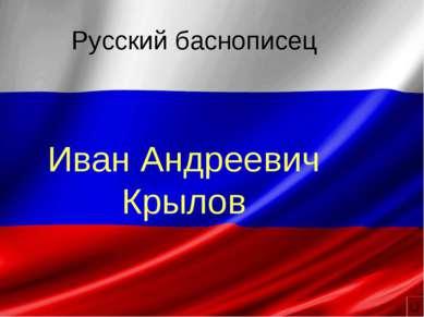 Русский баснописец Иван Андреевич Крылов