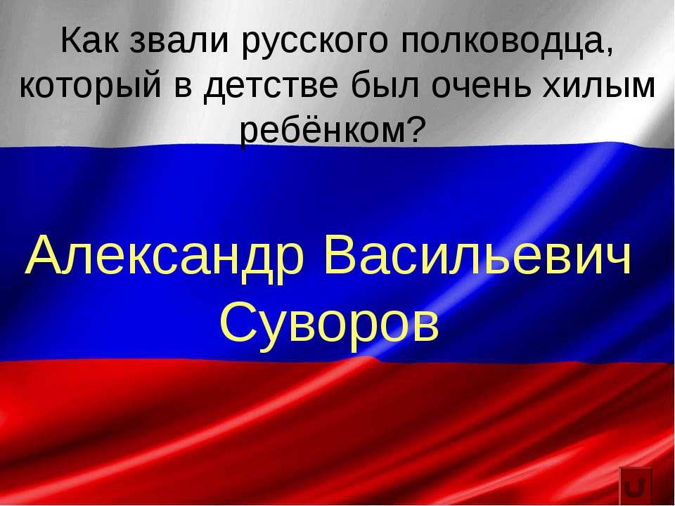 Как звали русского полководца, который в детстве был очень хилым ребёнком? Ал...