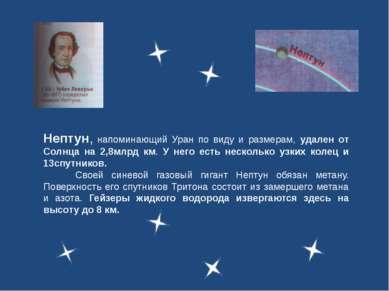 Нептун, напоминающий Уран по виду и размерам, удален от Солнца на 2,8млрд км....