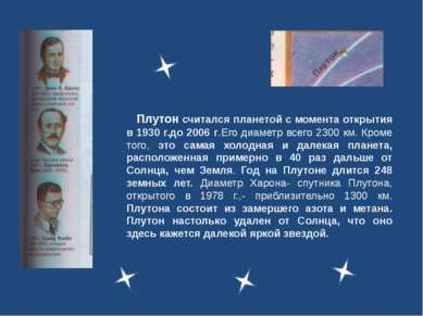 Плутон считался планетой с момента открытия в 1930 г.до 2006 г.Его диаметр вс...