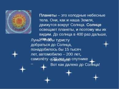 Планеты – это холодные небесные тела. Они, как и наша Земля, движутся вокруг ...