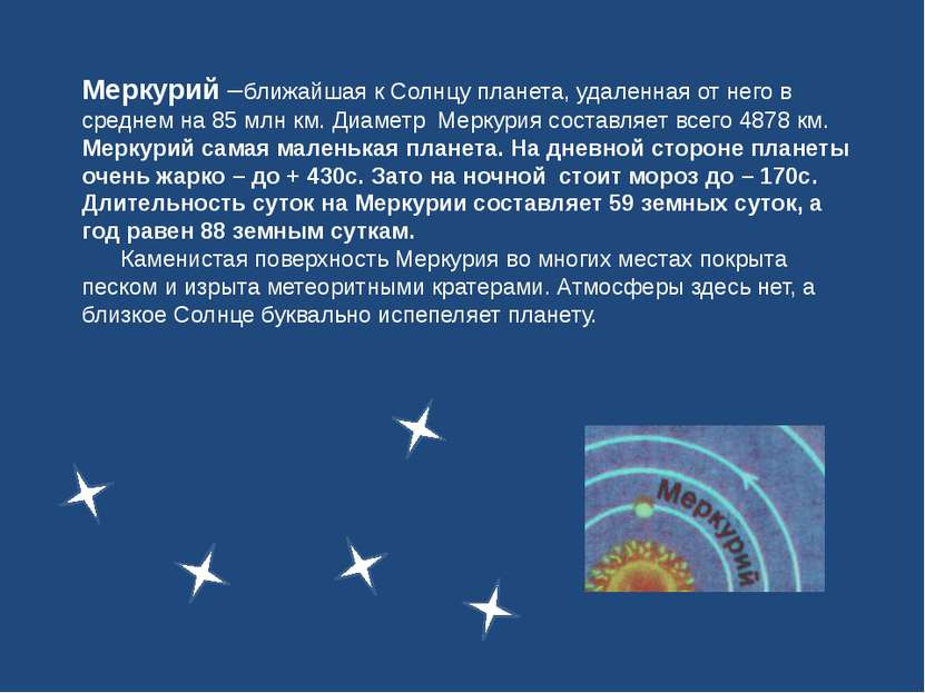 Меркурий –ближайшая к Солнцу планета, удаленная от него в среднем на 85 млн к...