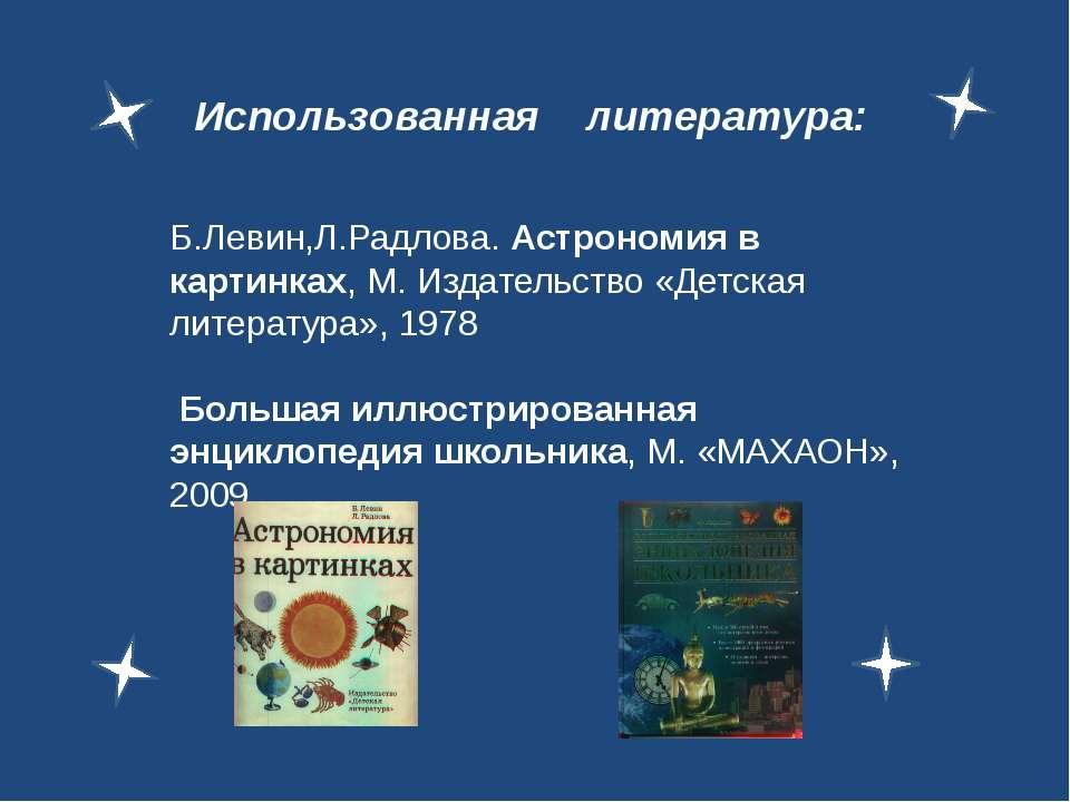 Использованная литература: Б.Левин,Л.Радлова. Астрономия в картинках, М. Изда...