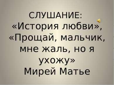 СЛУШАНИЕ: «История любви», «Прощай, мальчик, мне жаль, но я ухожу» Мирей Матье