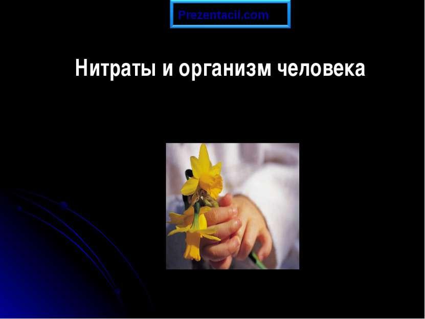 Нитраты и организм человека