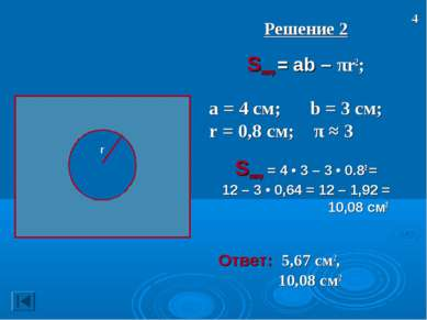 Решение 2 Sзаштр = ab – πr2; а = 4 см; b = 3 см; r = 0,8 см; π ≈ 3 Sзаштр = 4...