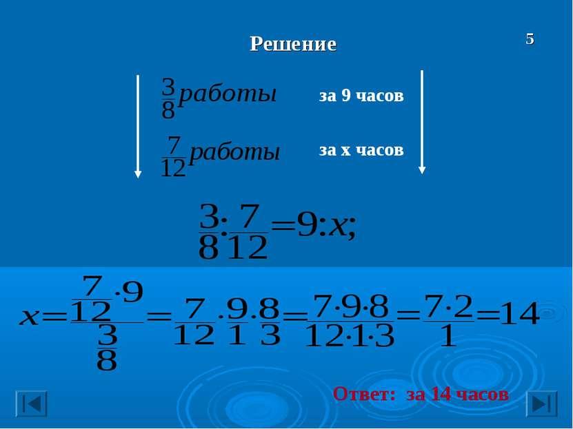 Решение за 9 часов за x часов Ответ: за 14 часов 5