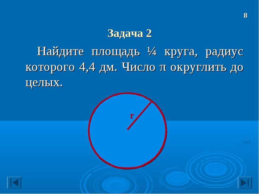 Задача 2 Найдите площадь ¼ круга, радиус которого 4,4 дм. Число π округлить д...