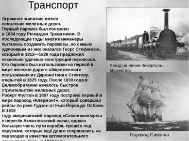 Транспорт Огромное значение имело появлениежелезных дорог. Первыйпаровозбы...