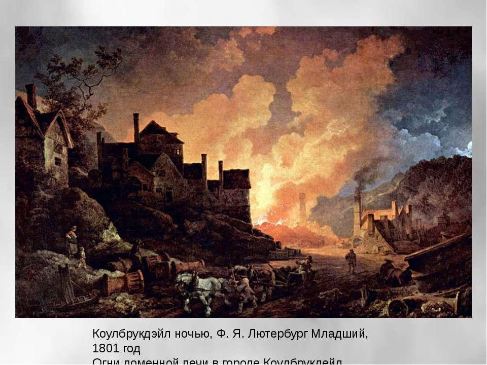 Коулбрукдэйл ночью,Ф.Я.Лютербург Младший, 1801 год Огни доменной печи в го...