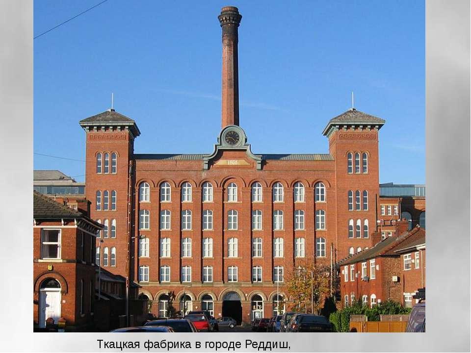 Ткацкая фабрика в городе Реддиш, Великобритания