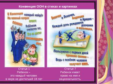 Конвенция ООН в стихах и картинках Статья 1 Ребенок – это каждый человек в ми...