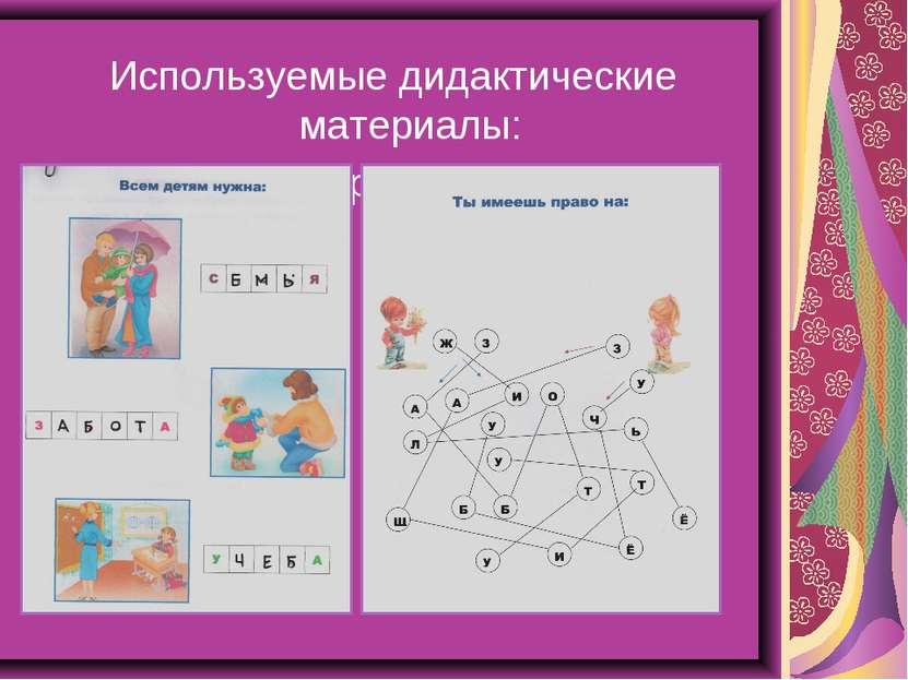 Используемые дидактические материалы: Карточки