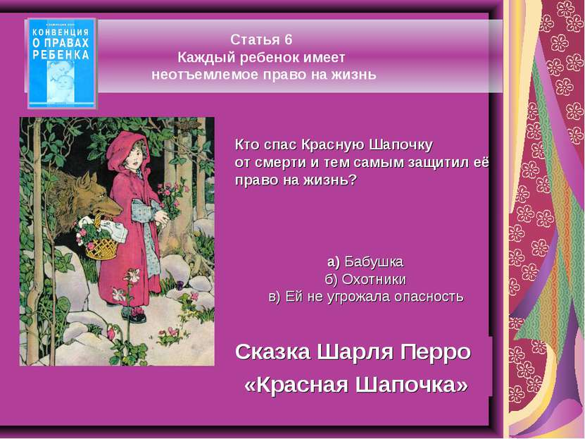 Статья 6 Каждый ребенок имеет неотъемлемое право на жизнь Кто спас Красную Ша...