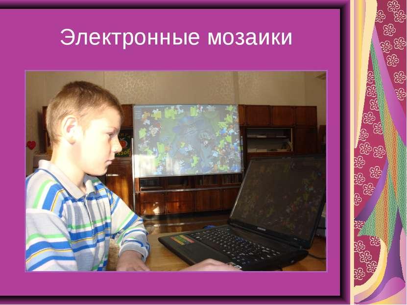 Электронные мозаики