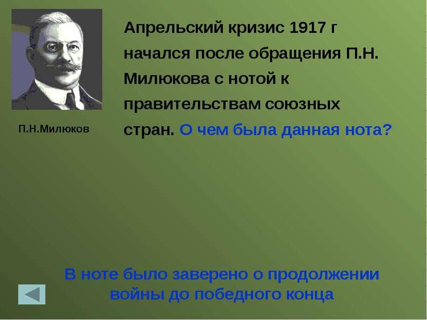 Столыпин П.А. В одном из интервью в 1909 г. он заявил: «Дайте государству 20 ...