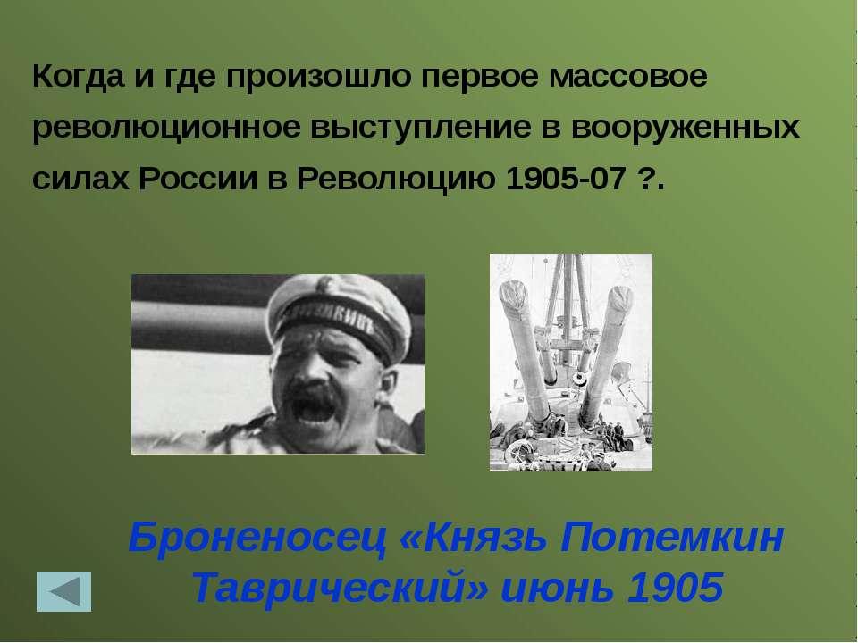 Циолковский К.Э. Российский ученый и изобретатель. Впервые обосновал возможно...