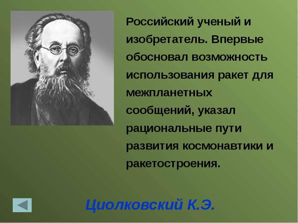 Репин И.Е. Русский живописец, передвижник. В исторических полотнах раскрывал ...