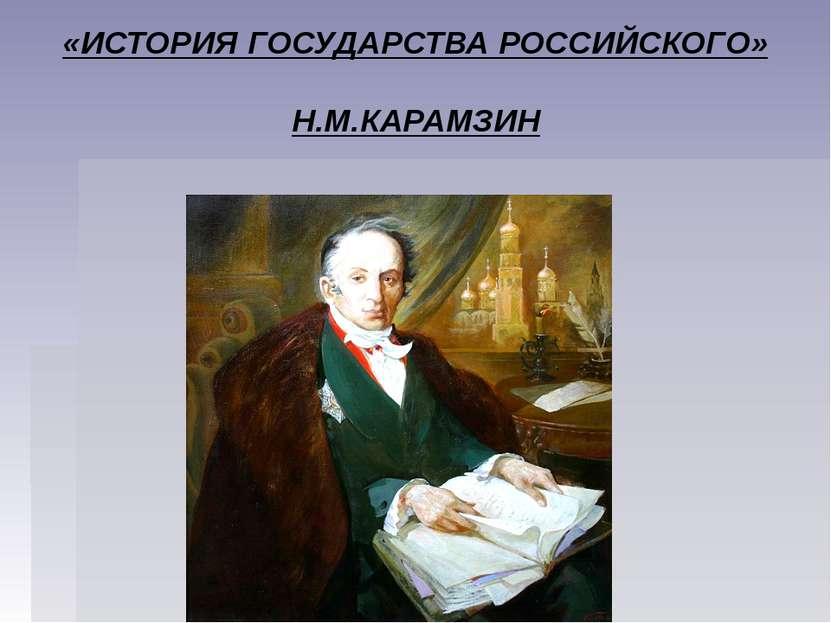 «ИСТОРИЯ ГОСУДАРСТВА РОССИЙСКОГО» Н.М.КАРАМЗИН