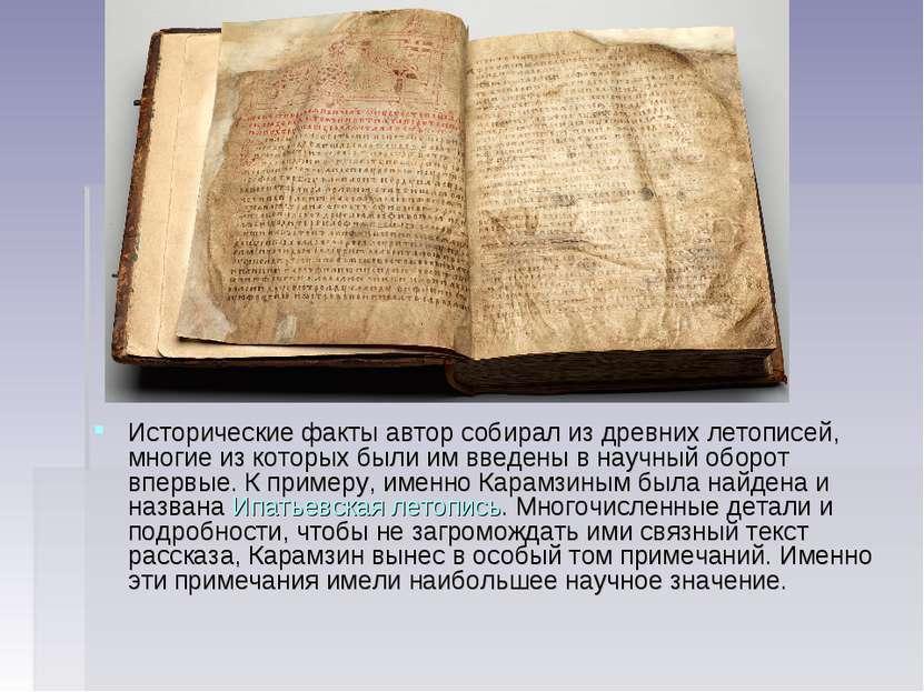 Исторические факты автор собирал из древних летописей, многие из которых были...