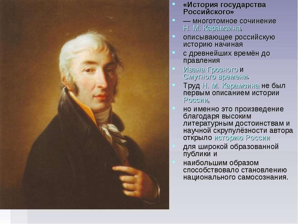 «История государства Российского» — многотомное сочинениеН.М.Карамзина, о...
