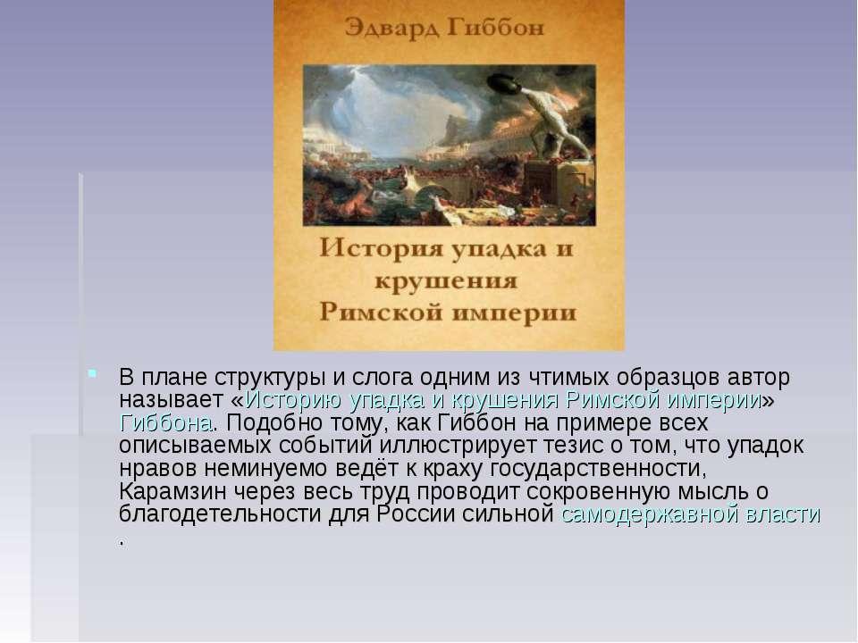 В плане структуры и слога одним из чтимых образцов автор называет «Историю уп...