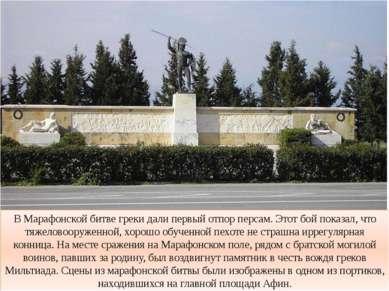 В Марафонской битве греки дали первый отпор персам. Этот бой показал, что тяж...