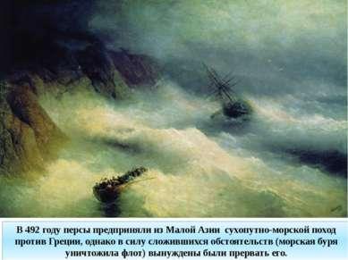 В 492 году персы предприняли из Малой Азии сухопутно-морской поход против Гре...