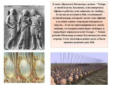"""К нему обратился Мильтиад с речью: """"Теперь в твоей власти, Каллимах, или пове..."""