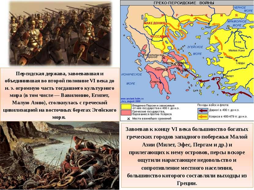 Персидская держава, завоевавшая и объединившая во второй половине VI века до ...