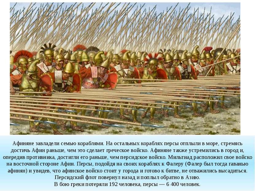 Афиняне завладели семью кораблями. На остальных кораблях персы отплыли в море...